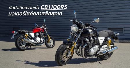 Honda-BigBike-ฮอนด้า-บิ๊กไบค์-cb1100rs