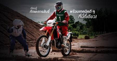 Honda-BigBike-ฮอนด้า-บิ๊กไบค์-ข่าวประชาสัมพันธ์-honda-safety-riding-park