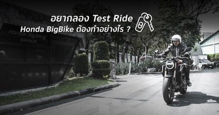 อยากลอง Test Ride Honda BigBike ต้องทำอย่างไร ?
