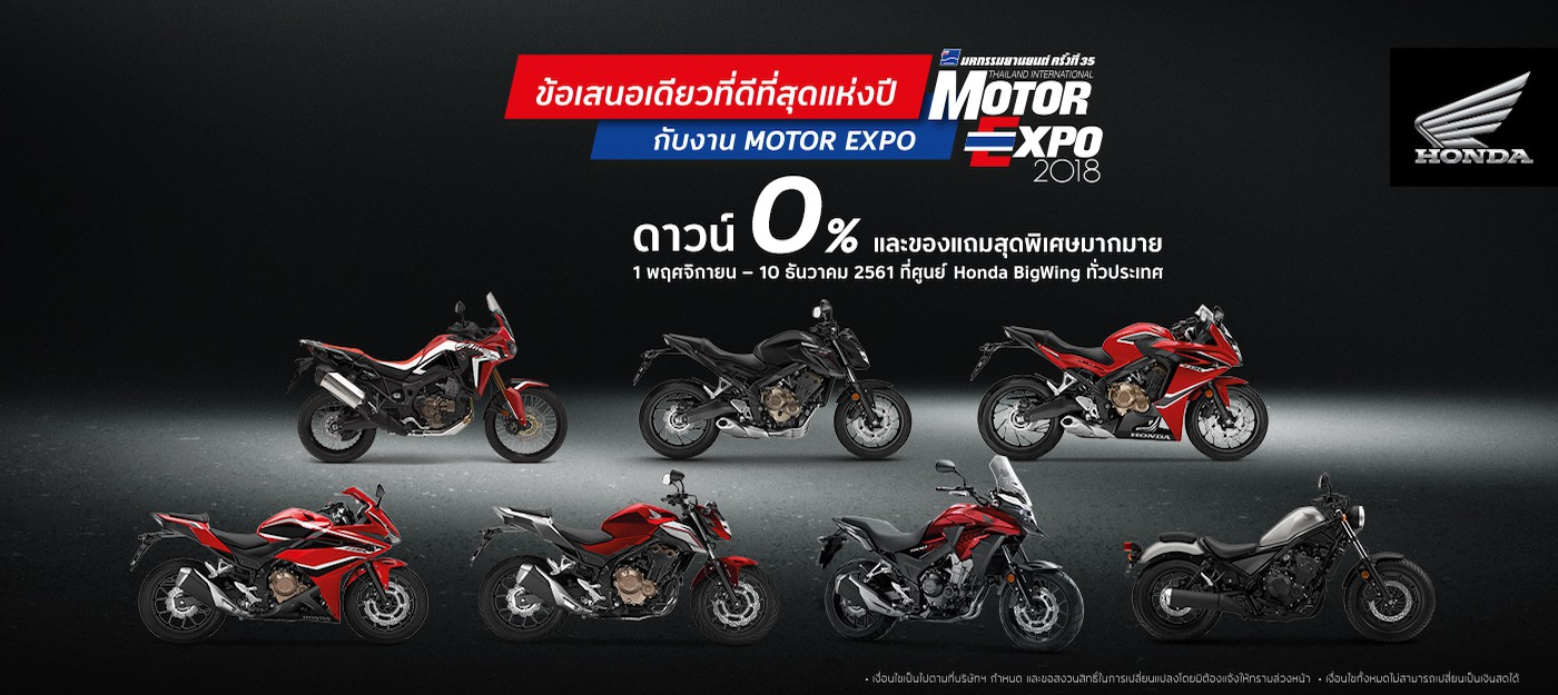 promotion-motor-expo-2018