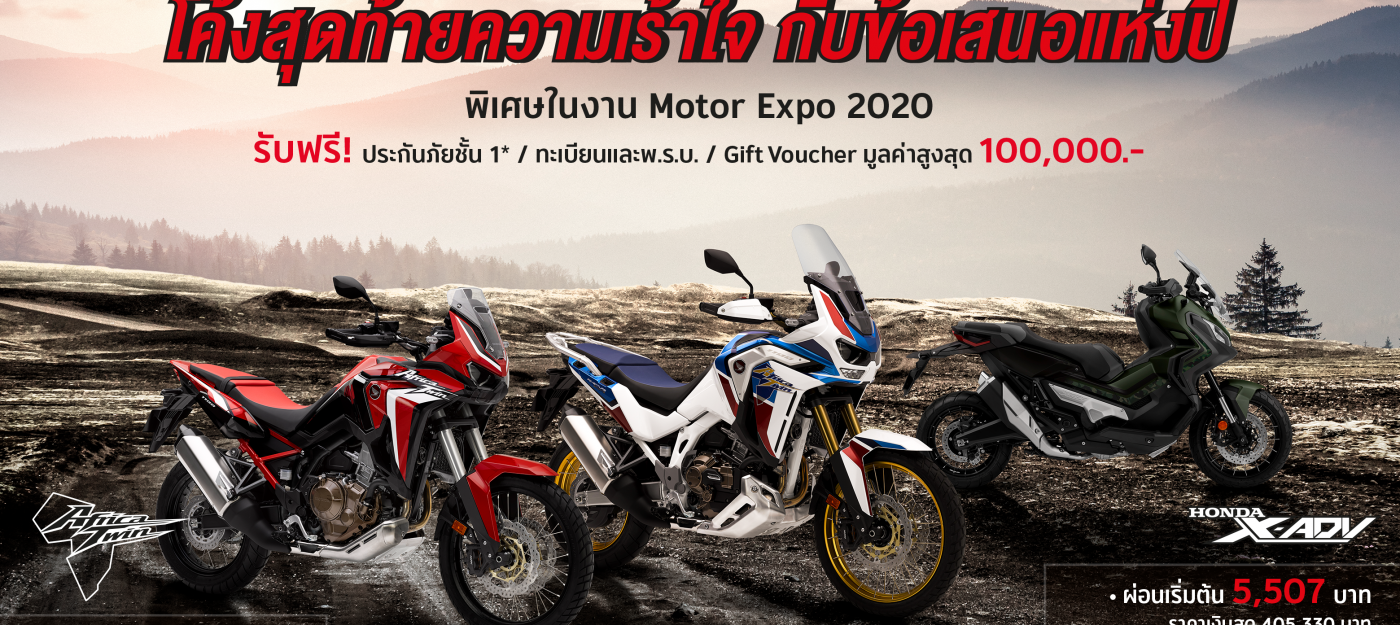 Promotion Motor Expo 2020