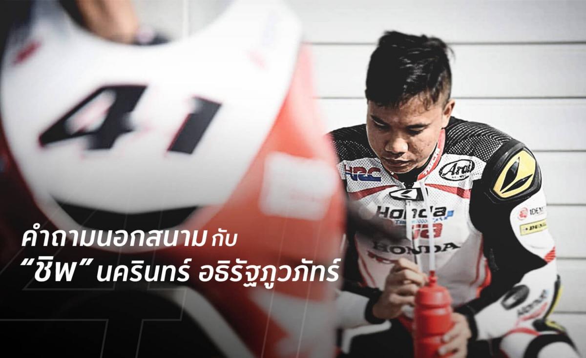 Honda-bigbike-ฮอนด้า-บิ๊กไบค์-20180910-chip-nakarin-qa