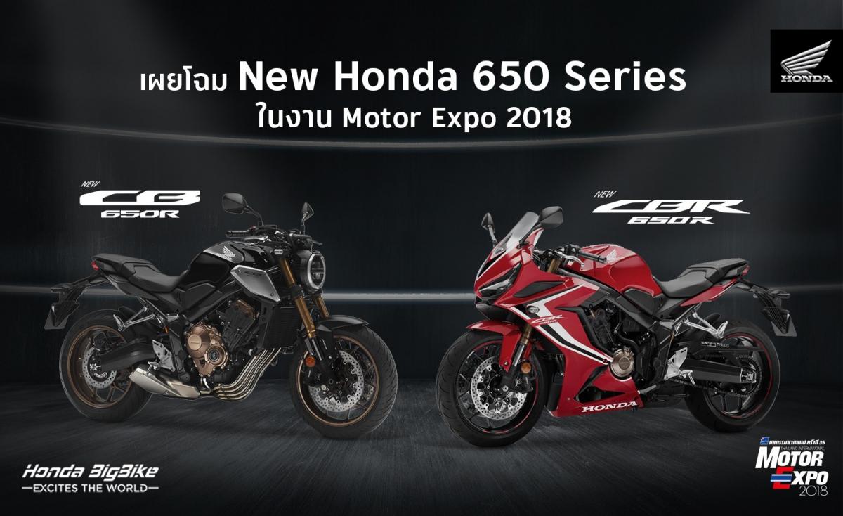 ฮอนด้า-บิ๊กไบค์-honda-bigbike-ข่าวประชาสัมพันธ์-NewHonda650-MotorExpo2018-20181204
