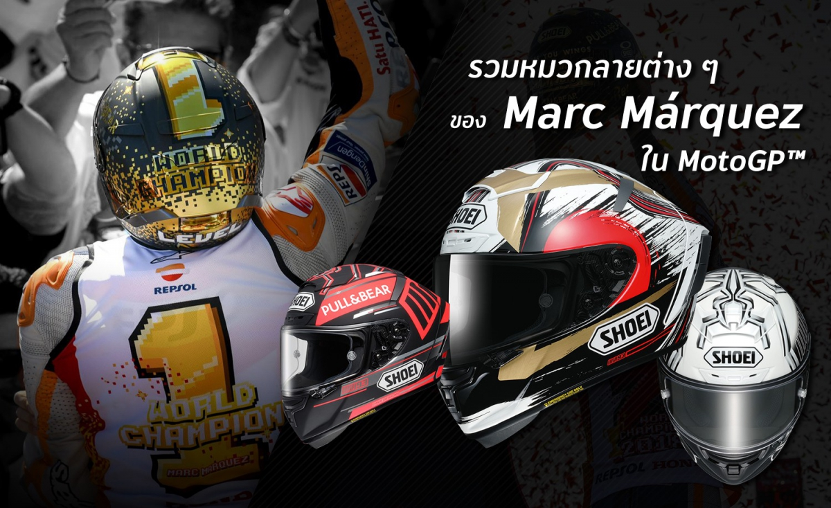 Honda-BigBike-ฮอนด้า-บิ๊กไบค์-ข่าวประชาสัมพันธ์-helmet-Marc-Márquez-MotoGP-20181227