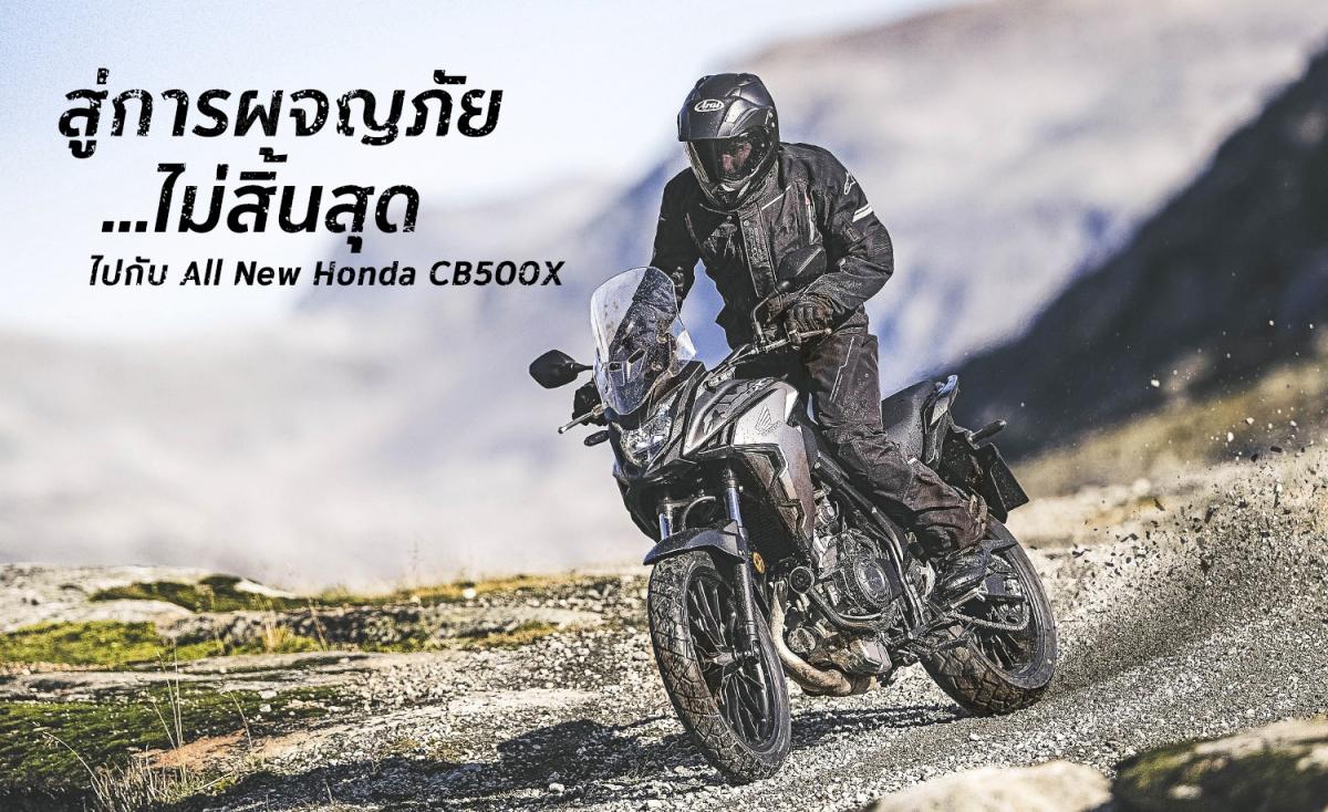 Honda-BigBike-ฮอนด้า-บิ๊กไบค์-ข่าวประชาสัมพันธ์-news-All-New-Honda-CB500X-2019021