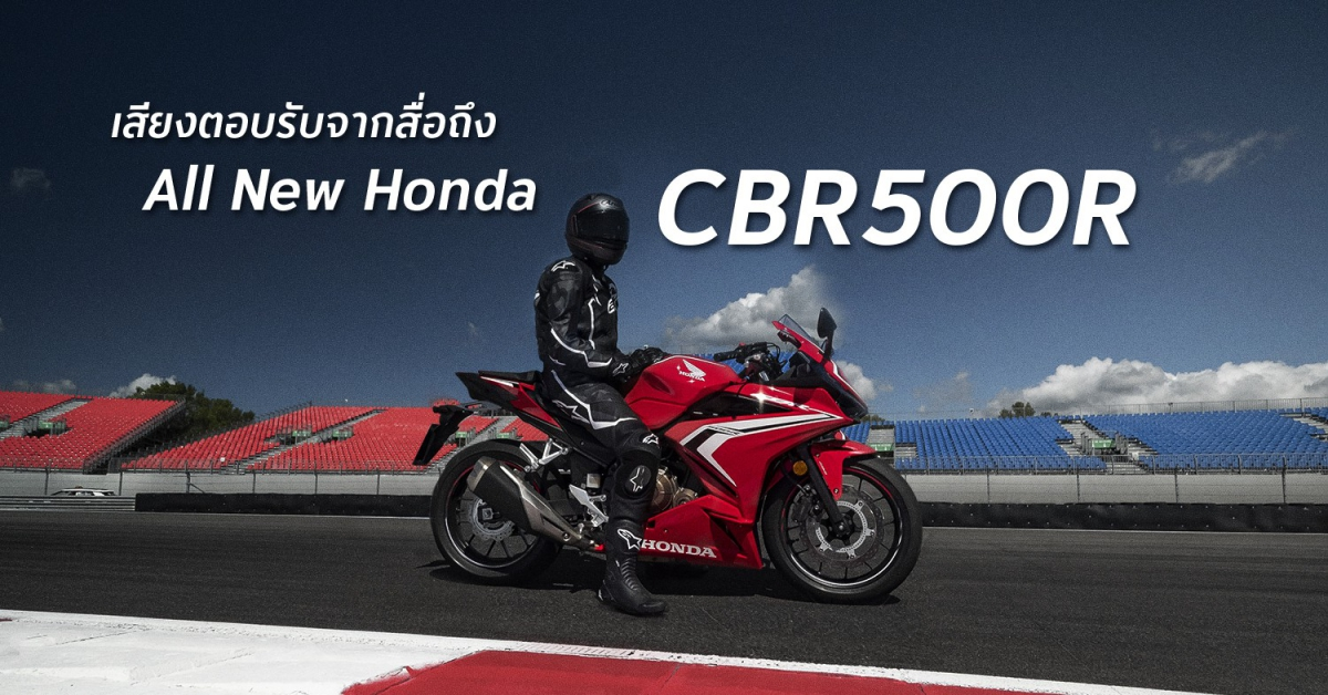Honda-BigBike-ฮอนด้า-บิ๊กไบค์-ข่าวประชาสัมพันธ์- All-New-Honda-CBR500R-20190226
