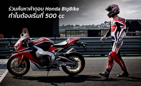 Honda-Motorcycle-BigBike-มอเตอร์ไซค์-ฮอนด้า-บิ๊กไบค์-20180705-500-cc-start
