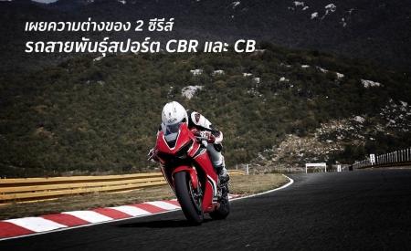 Honda-Motorcycle-BigBike-มอเตอร์ไซค์-ฮอนด้า-บิ๊กไบค์-ข่าวผลิตภัณฑ์-20180706-different-between-cbr-and-cb
