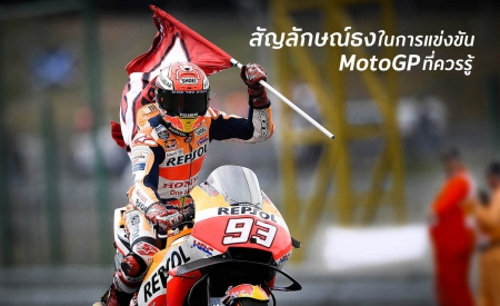 Honda-Motorcycle-มอเตอร์ไซค์-ฮอนด้า-ข่าวประชาสัมพันธ์-20180926-about-flag-in-MotoGP-racing