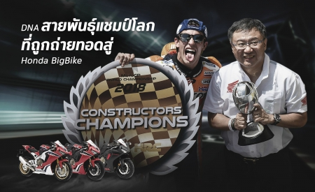 Honda-Motorcycle-มอเตอร์ไซค์-ฮอนด้า-20181114-DNA-Honda-BigBike