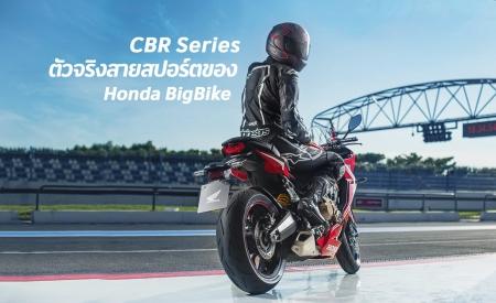 Honda-BigBike-ฮอนด้า-บิ๊กไบค์-ข่าวประชาสัมพันธ์-cbr-series-honda-bigbike-20190108