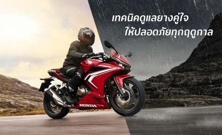 Honda-BigBike-ฮอนด้า-บิ๊กไบค์-ข่าวประชาสัมพันธ์-maintenance-motorcycle-tire-20190108