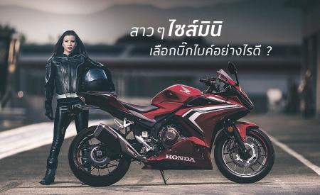 Honda-BigBike-ฮอนด้า-บิ๊กไบค์-ข่าวประชาสัมพันธ์-news-BigBike-for-tiny-girl-20190205
