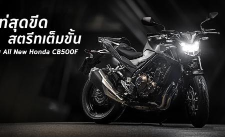Honda-BigBike-ฮอนด้า-บิ๊กไบค์-ข่าวประชาสัมพันธ์-news-All-New-Honda-CB500F-20190225