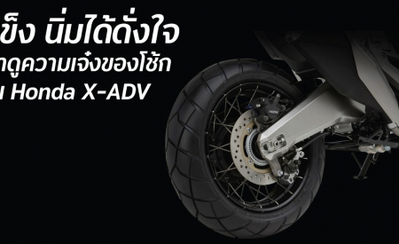 Aphonda-hondabigbike-honda-x-adv