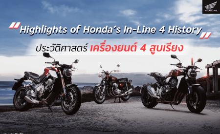 HIGHLIGHTS OF HONDA'S  IN-LINE 4 HISTORY