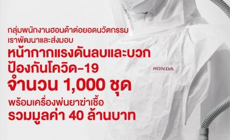 กองทุนฮอนด้าเคียงข้างไทย ร่วมต้านภัยโควิด-19 ระลอกใหม่