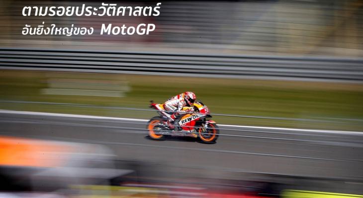 ตามรอยประวัติศาสตร์อันยิ่งใหญ่ของ MotoGP