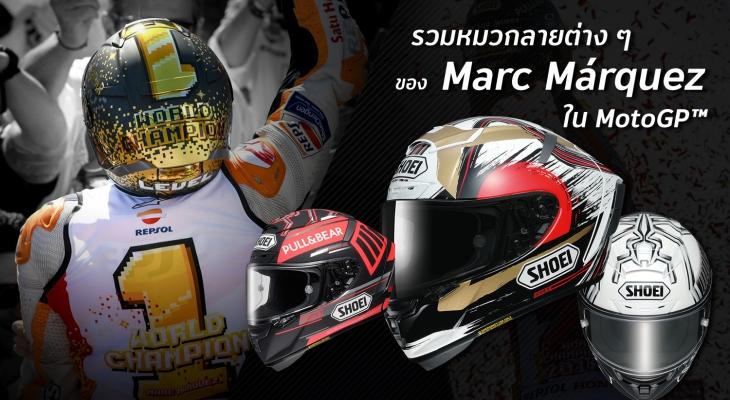 """รวมหมวกลายต่าง ๆ ของ """"Marc Márquez"""" ใน MotoGP™"""