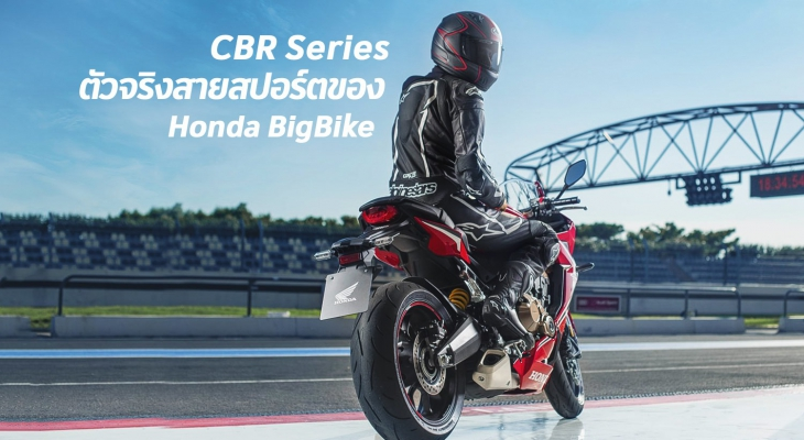 CBR Series ตัวจริงสายสปอร์ตของ Honda BigBike