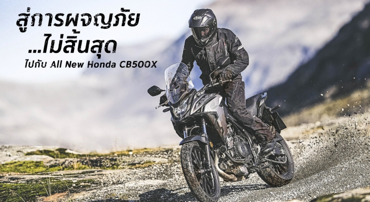 สู่การผจญภัยไม่สิ้นสุด ไปกับ All New Honda CB500X