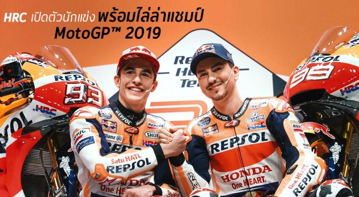 HRC เปิดตัวนักแข่ง พร้อมไล่ล่าแชมป์ MotoGP™ 2019