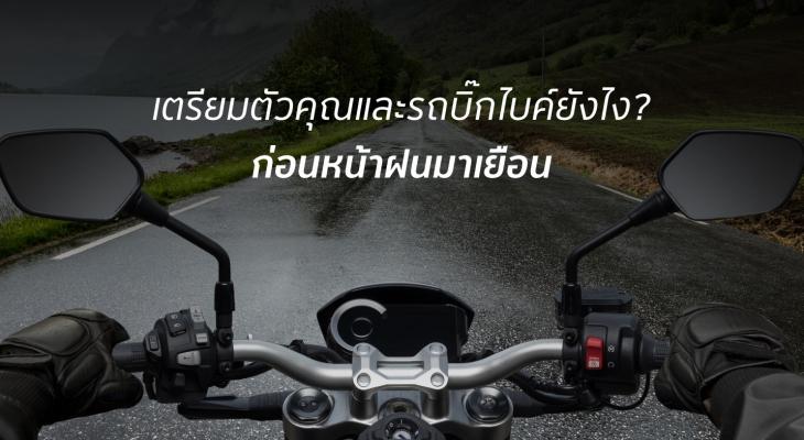 เตรียมตัวคุณและรถบิ๊กไบค์อย่างไร? ก่อนหน้าฝนมาเยือน