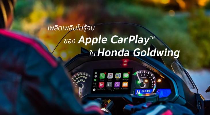 เพลิดเพลินไม่รู้จบ ของ Apple CarPlay™ ใน Honda Goldwing