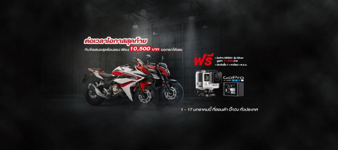 Honda-Motorcycle-BigBike-มอเตอร์ไซค์-ฮอนด้า-บิ๊กไบค์-promotion-โปรโมชั่น-last-chance-free-gopro-โอกาสสุดท้าย-ฟรี-gopro