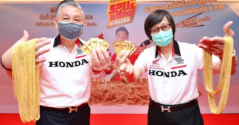 ช้อปใช้ชิง ซีซั่น2 มอบทองคำทั่วไทยมูลค่ากว่า 20 ล้านบาท