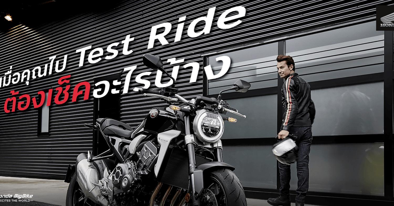 เมื่อคุณไป Test Ride  ต้องเช็คอะไรบ้าง