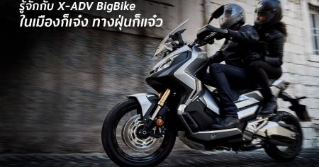hondabigbike-ข่าวประชาสัมพันธ์-20180726-x-adv-bigbike