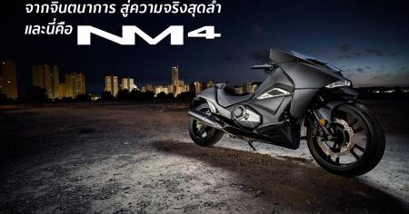 HondaBigBike-Motorcycle-มอเตอร์ไซค์-ฮอนด้า-News-ข่าวประชาสัมพันธ์-informatiom-nm4