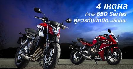Honda-Bigbike-Motorcycle-มอเตอร์ไซค์-ฮอนด้า-ข่าวประชาสัมพันธ์-20180917-650-series-for-biker