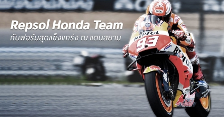 Honda-bgibike-Motorcycle-มอเตอร์ไซค์-ฮอนด้า-บิ๊กไบค์-ข่าวประชาสัมพันธ์-Repsol-Honda-Team-20181012