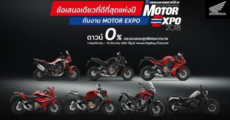 Honda-Bigbike-Motorcycle-มอเตอร์ไซค์-ฮอนด้า-motor-expo-2018-20181106