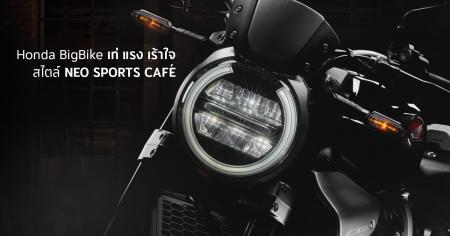 ฮอนด้า-บิ๊กไบค์-Honda-BigBike-honda-bigbike-neo-sports-cafe-ข่าวประชาสัมพันธ์-201901228