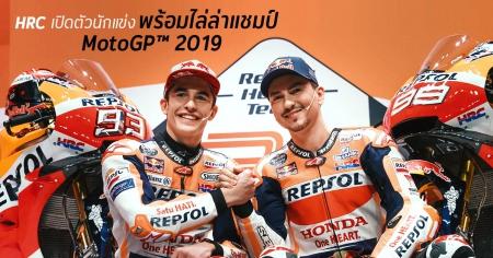 Honda-BigBike-ฮอนด้า-บิ๊กไบค์-ข่าวประชาสัมพันธ์-hrc-motogp-20190218