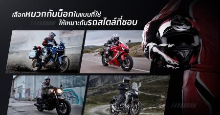 Honda-BigBike-ฮอนด้า-บิ๊กไบค์-ข่าวประชาสัมพันธ์-helmet-style-20190304