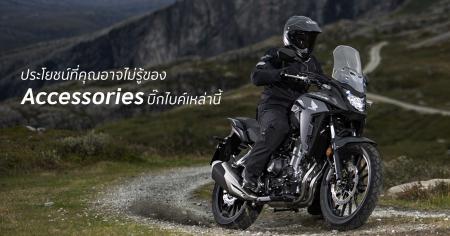 Honda-BigBike-ฮอนด้า-บิ๊กไบค์-bigbike-accessories