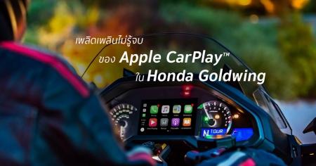 Honda-BigBike-ฮอนด้า-ข่าวผลิตภัณฑ์-Apple-CarPlay-Goldwing