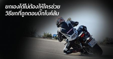 Aphonda-hondabigbike-howto-lift-the-car