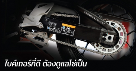 Aphonda-hondabigbike-chain-maintenance