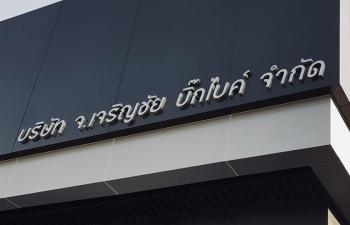 Honda-BigBike-Distributor-Ayutthaya